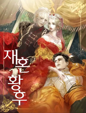 the remarried empress novel full chapters book cover image